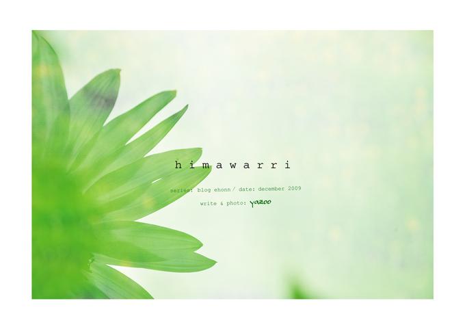 himawarri0.jpg